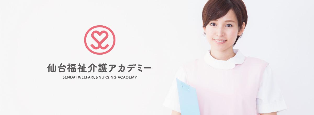 仙台福祉介護アカデミー